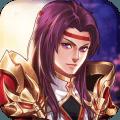 龙狼三国九游版1.0 安卓版