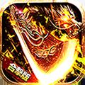 热血火龙满v版1.0.0 安卓版