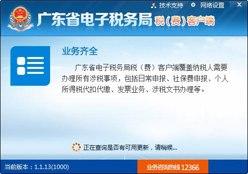 广东省电子税务局税(费)客户端全功能版截图0