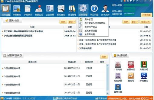广东省电子税务局税(费)客户端全功能版截图1
