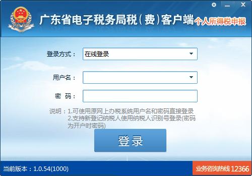 广东省电子税务局税费客户端纯个税版截图0