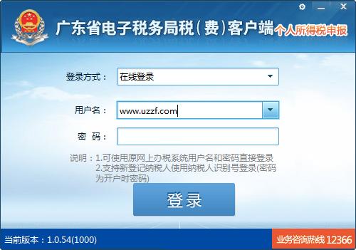 广东省电子税务局税费客户端纯个税版截图1