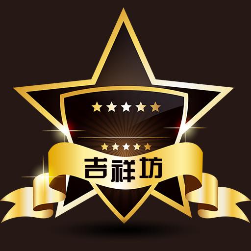 吉祥坊体育app1.3.3 安卓手机版