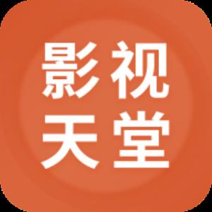 影视天堂app1.1.1.0 安卓破解版