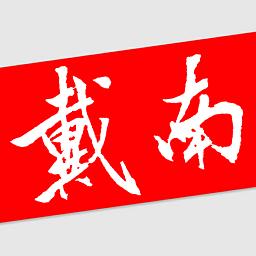 戴南论坛2.2.1安卓版