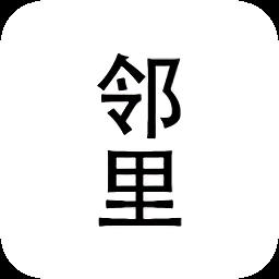 邻里互动app2.4 安卓版