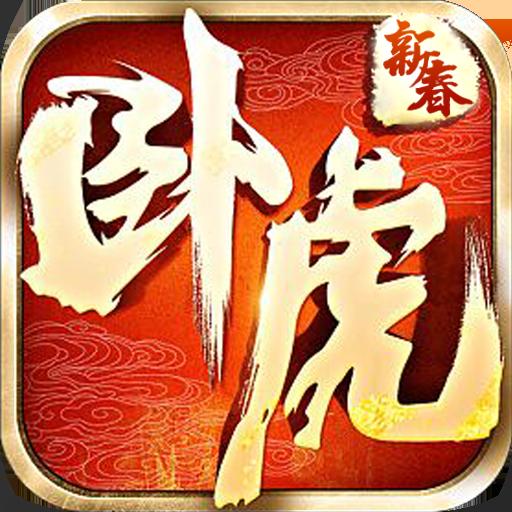 卧虎新春版bt2.0.0 安卓版