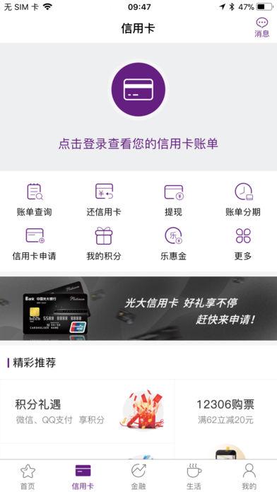 光大银行手机银行iPhone版截图