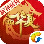 腾讯华夏手游苹果版1.10.3 官方苹果最新版