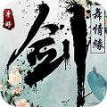 剑舞情缘苹果bt版1.0 iphone版