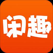 闲趣商城app1. 安卓版