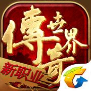 传奇世界手游苹果版2.2.1.6 官网ios版