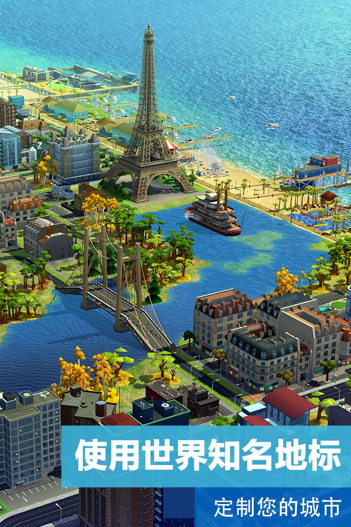 模拟城市我是市长最新破解版截图