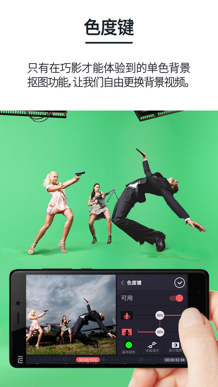 巧影app(移动端专业视频剪辑器)截图