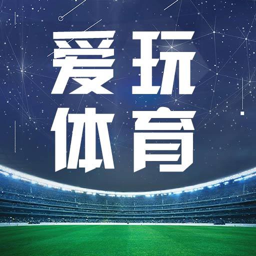 爱玩体育app1.1.0 安卓手机版