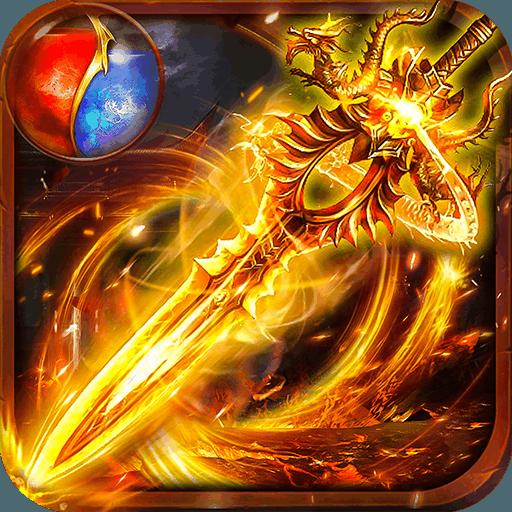 屠龙霸业手游正式版20.0.406  最新版