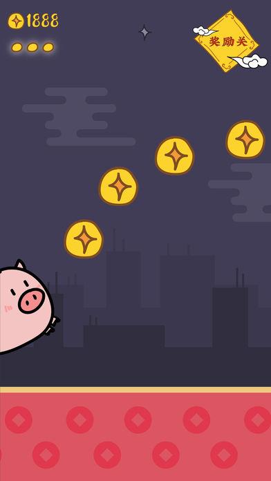 跑跑猪仔截图