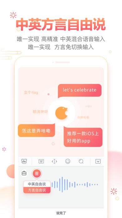 百度手�C�入法iOS版截�D