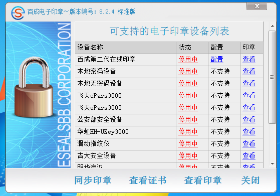 内蒙古自治区网上税务局签章组件截图0