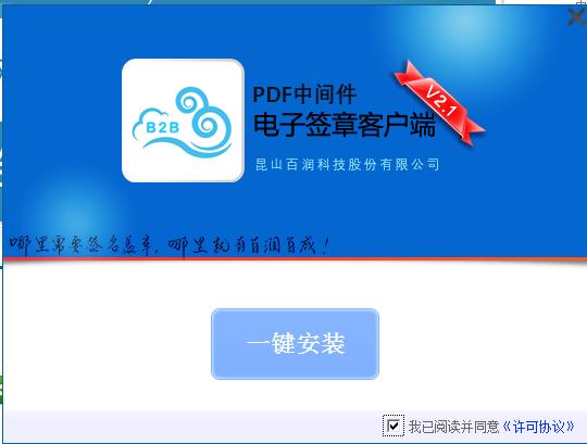 内蒙古自治区网上税务局签章组件截图1