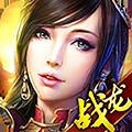 战龙三国满V苹果版1.0 iOS版