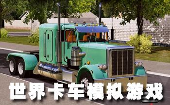 世界卡车模拟游戏合集