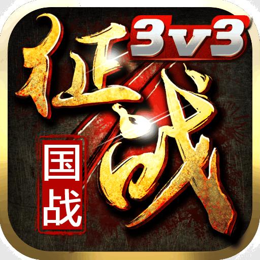 新征战手游九游版2.5.2 安卓版