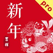 新春节日祝福短信助手1.1.0 苹果手机版