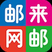 邮来邮网app3.2.0 安卓手机版