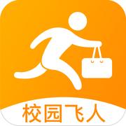 UU校园飞人苹果版1.0 跑腿版