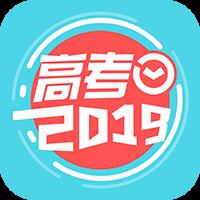2019高考倒��r�i屏app