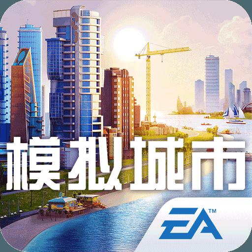 模拟城市我是市长中国版0.49.21315.17862安卓最新免费版