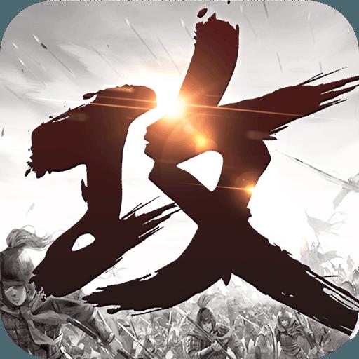 攻城掠地手游4.6.0 安卓最新版