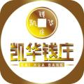 凯华钱庄app1.0 安卓版