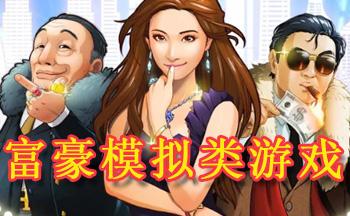 富豪模拟类游戏