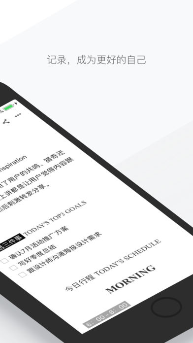 有道云笔记iOS最新版截图