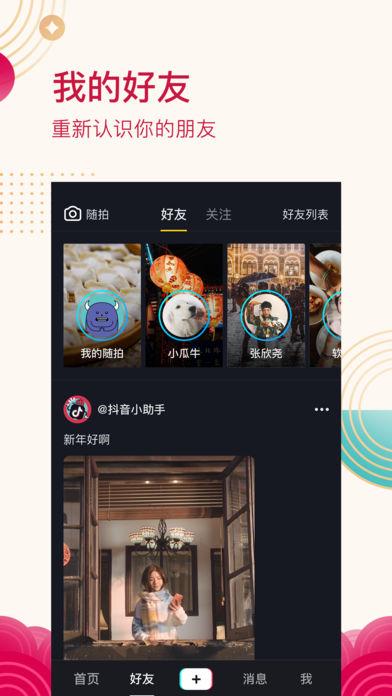 抖音短视频app截图