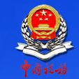 黑龙江自然人税收管理系统扣缴客户端1.0 官方正版(完整版)