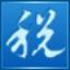 黑龙江增值税发票税控开票软件2.0.27 官方税控盘版(含量补丁)