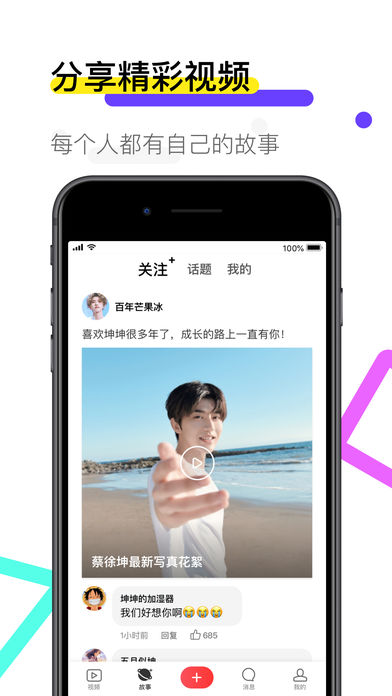 塔吊视频桌面app视频版萤火苹果大图片
