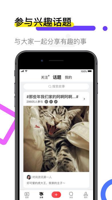苹果视频桌面app萤火版嘴孙笑川臭视频图片