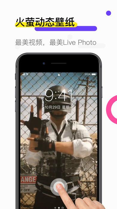 视频视频萤火app苹果版桌面超女男图片