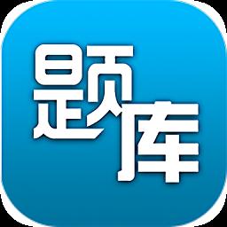 题库专家软件1.0.0.0 pc版