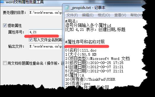 word文档属性批量工具截图0