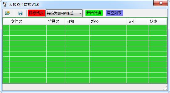 太极图片格式转换工具截图0