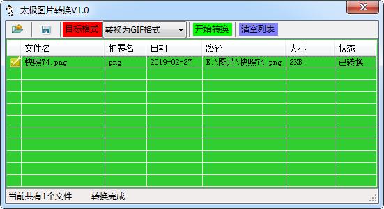 太极图片格式转换工具截图1