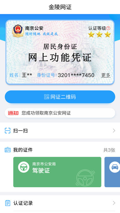 金陵网证app截图