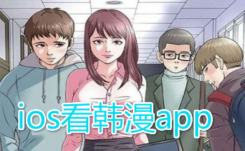 ios看韩漫app