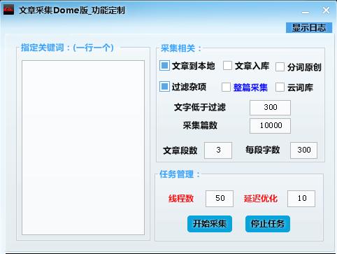 文章采集Dome版截图0
