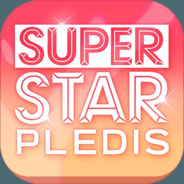 超级明星pledis
